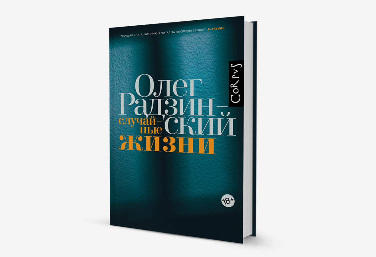 Олег Радзинский: «Впервые месяцы ябыл так рад, что втюрьме оказался»