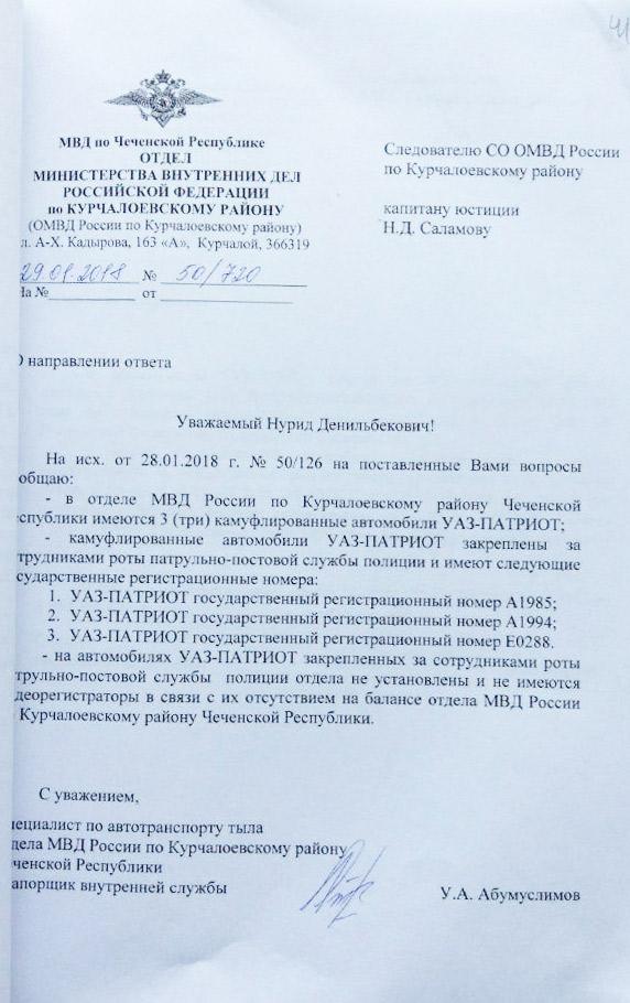 Дело Оюба Титиева: суд незаинтересовали доказательства защиты, разбивающие позицию обвинения