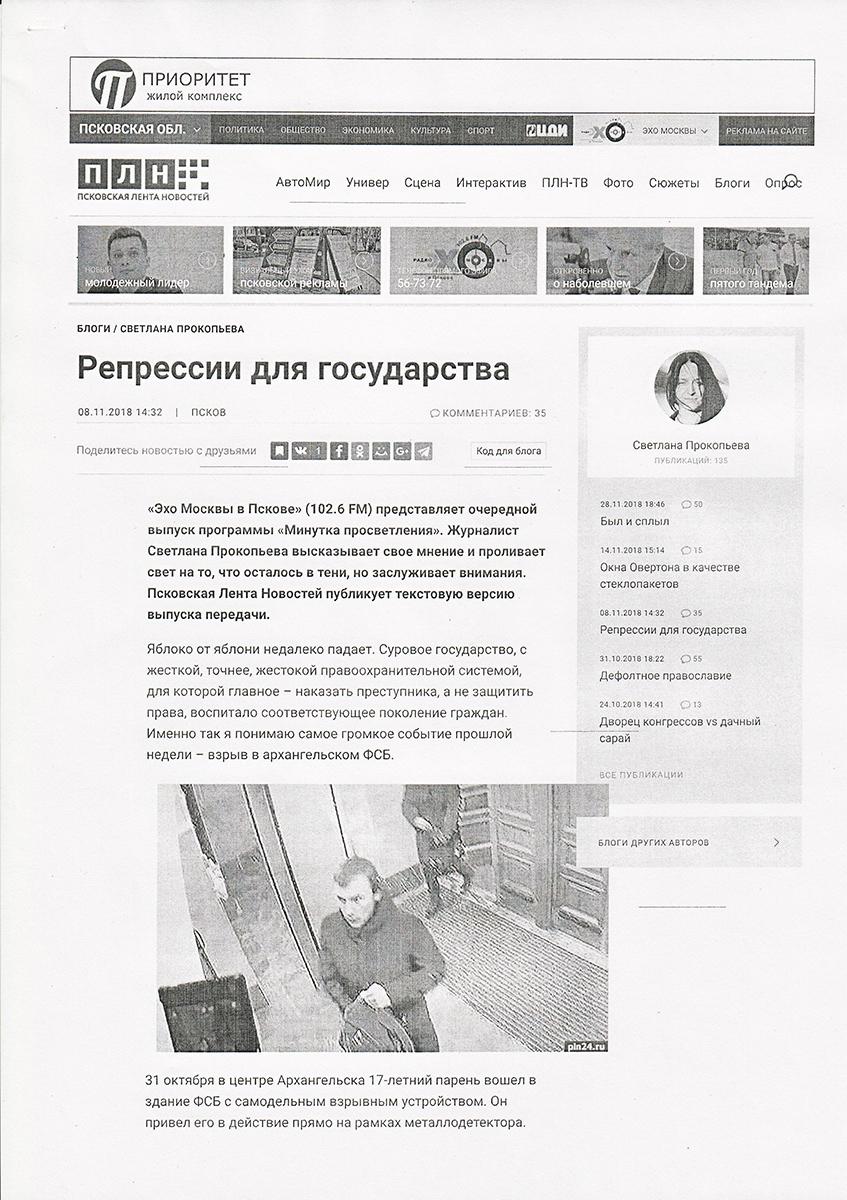 Мыслепреступление. «Эхо Москвы вПскове» судят заматериал отеракте вархангельском ФСБ