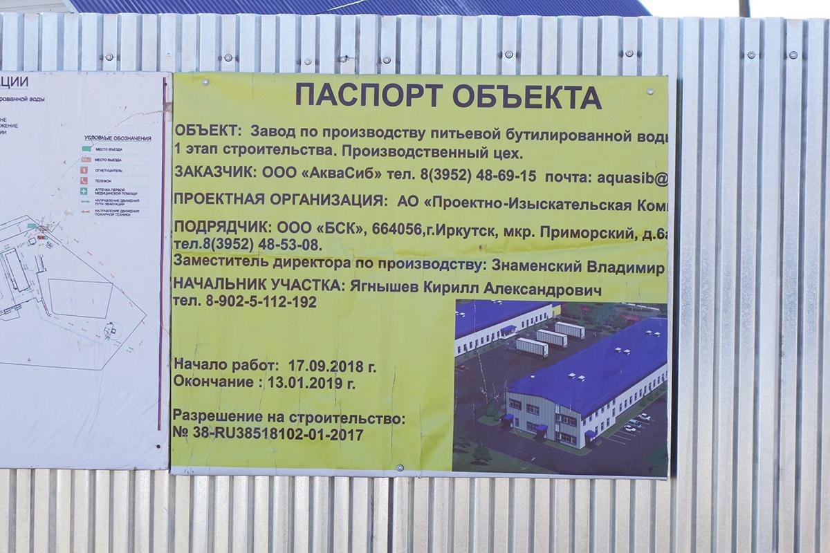 Завода наБайкале небудет. Как вИркутске прошел суд построительству китайского предприятия
