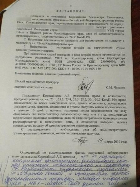 Накубанского депутата завели дело онежелательной организации из-за репоста картинки «МБХ медиа»