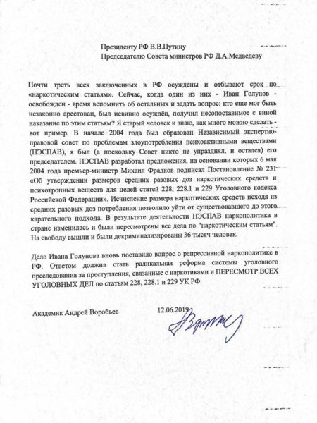 Академик РАН Андрей Воробьев обратился кпрезиденту стребованием пересмотреть все уголовные дела по«наркотическим» статьям