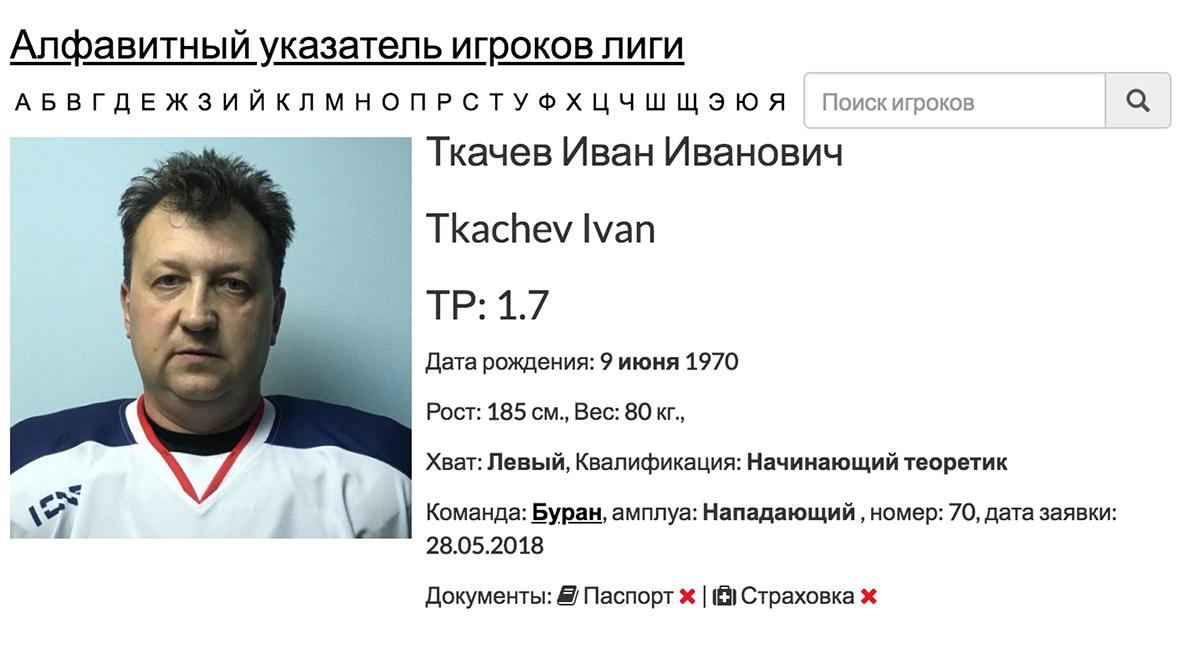 «Начинающий теоретик». Генерал ФСБ Иван Ткачев рассекретился