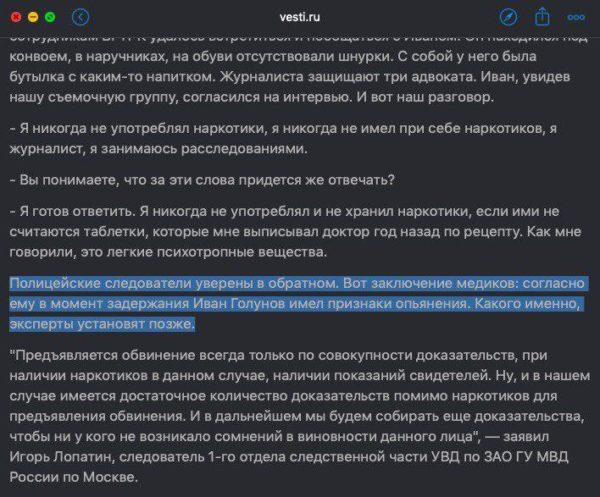 Телеканал «Россия 24» удалил информацию осостоянии опьянения Ивана Голунова