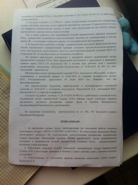 Уральская медсестра рассказала, что ейподбросили запрещенное вещество после жалоб назарплату