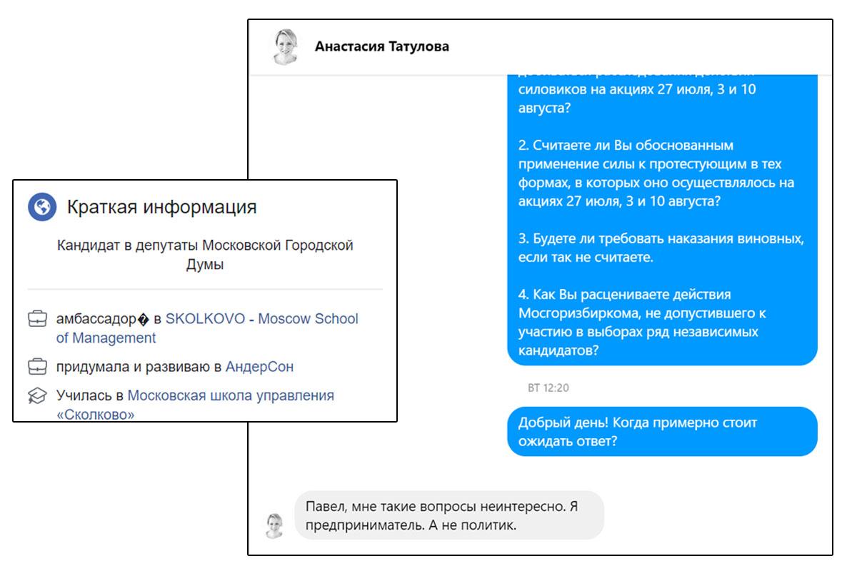 Кандидаты вМосгордуму осиловиках иизбиркоме. Большой опрос «МБХ медиа»