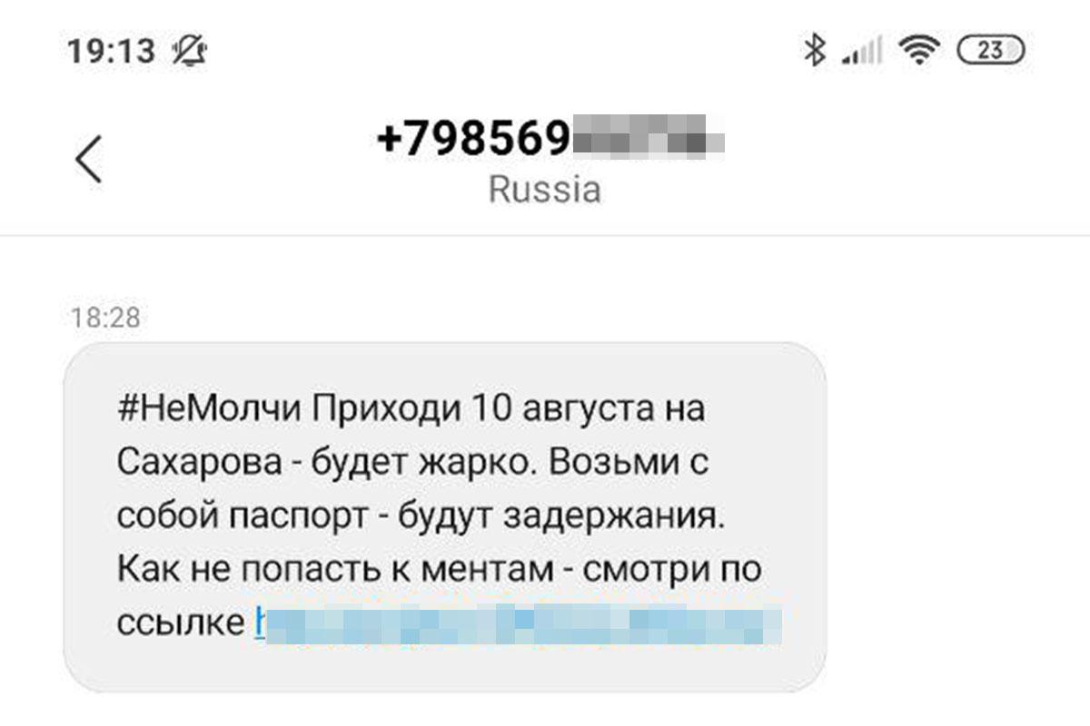 Москвичи стали получать странные смс спредложением объединяться вгруппы для протеста