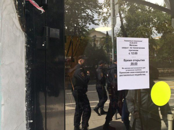 Акция протеста 3августа. Хроника