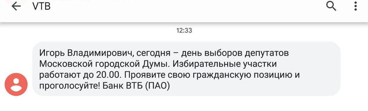 Выборы 8сентября. Хроника