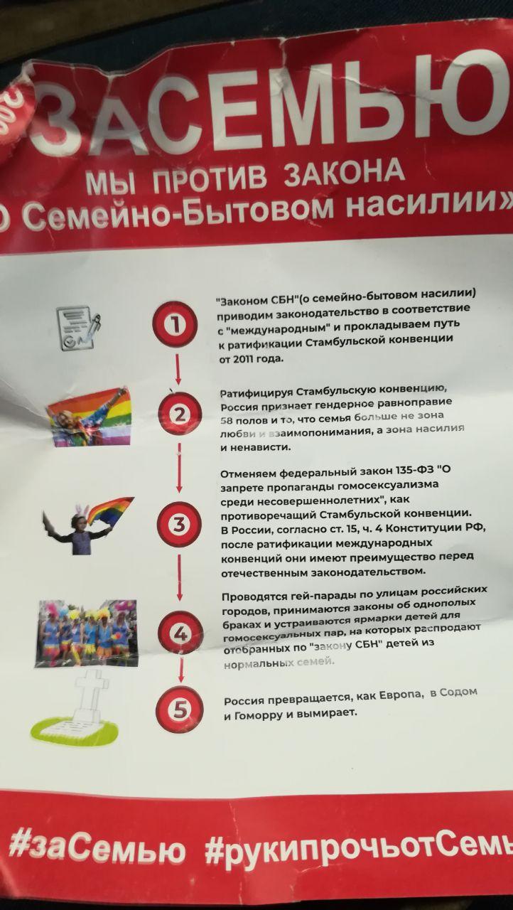 ВМоскве около 100 человек вышли намитинг против закона онасилии всемье. Организаторы заявляли 1500 участников