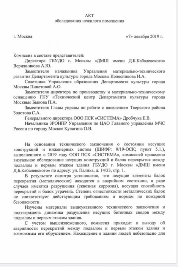 ВМоскве всередине учебного года внезапно закрыли музыкальную школу. Педагоги иродители винят нового директора