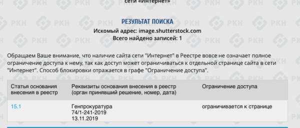 Роскомнадзор заблокировал домен фотобанка Shutterstock из-за изображения сроссийским флагом
