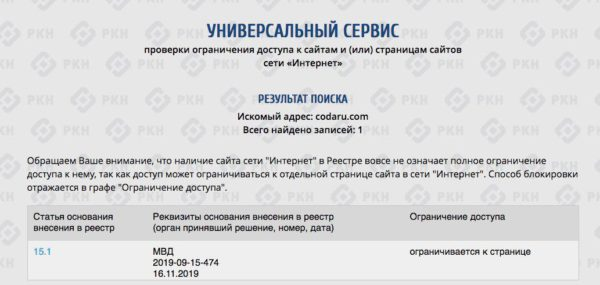 Роскомнадзор заблокировал издание Coda потребованию МВД