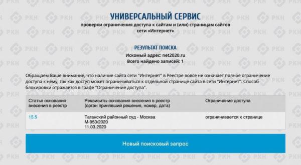 Роскомнадзор заблокировал сайт кампании против внесения поправок вКонституцию