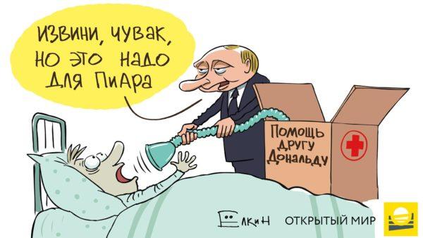Краснодарца оштрафовали за«неуважение квласти» из-за карикатуры Сергея Елкина сПутиным, отбирающим аппарат ИВЛ