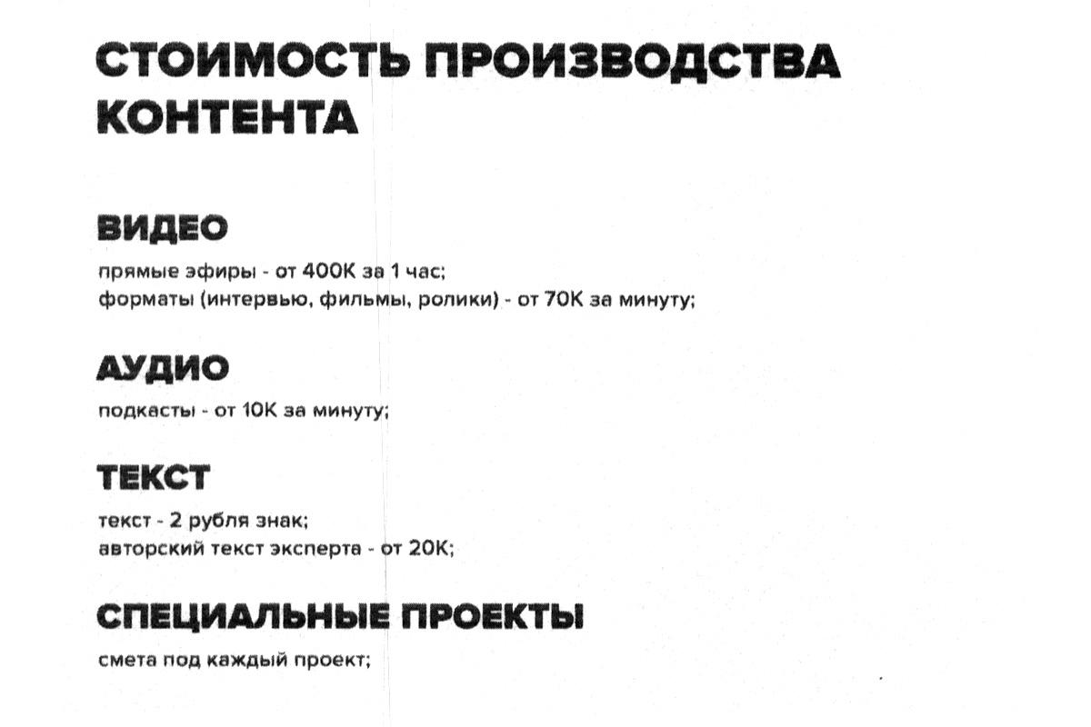 YouTube-расценки от«команды Владимира Соловьева»: «70К» заминуту видео